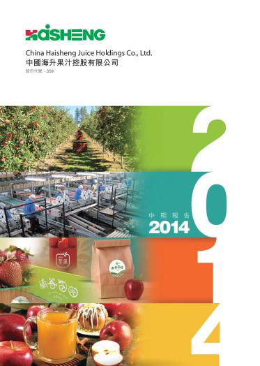 2014半年度报告
