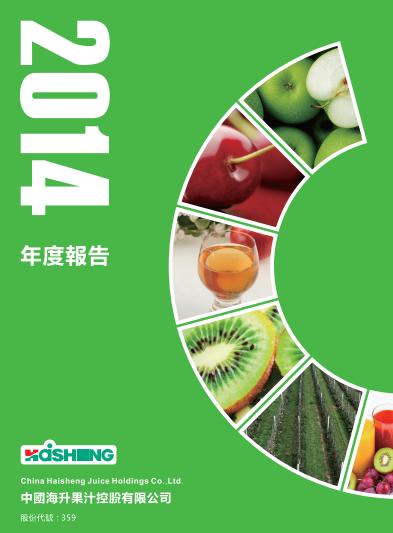 2014年度报告