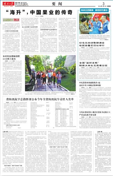 """""""uwin电竞app"""",中国果业的传奇"""