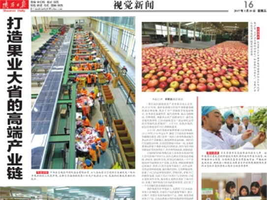 打造果业大省的高端产业链