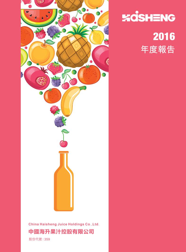 2016年度报告