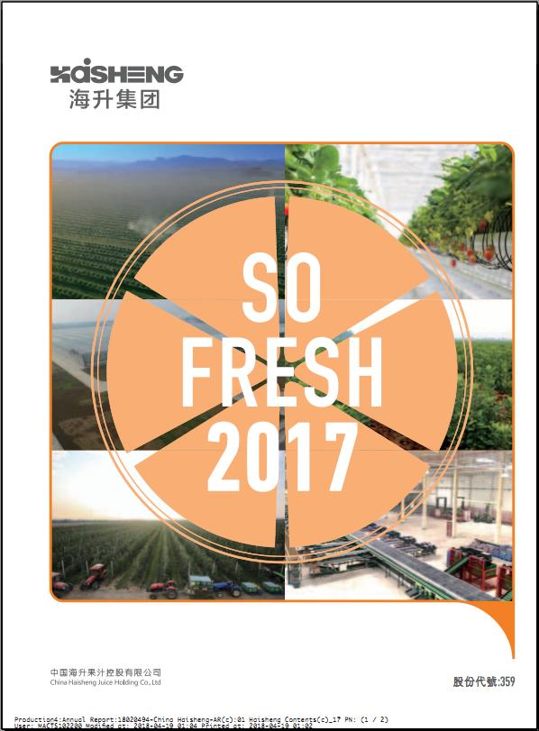 2017年度报告