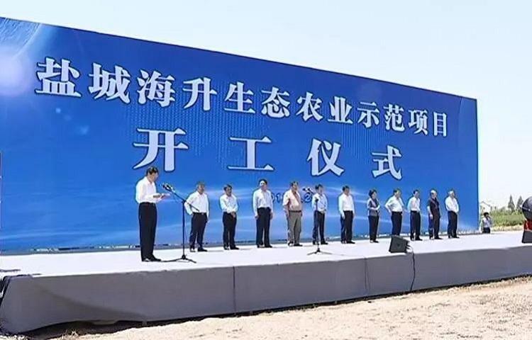 uwin电竞app生态农业示范项目在江苏省东台市开工
