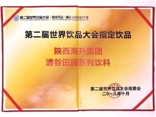科技创新健康饮品 清谷田园亮相第二届世界饮品大会