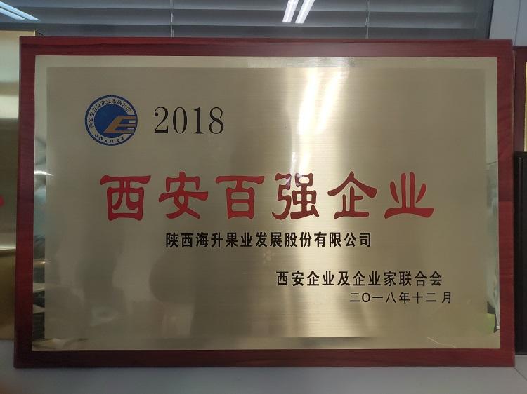 """陕西uwin电竞app果业发展股份有限公司荣获 """"西安市百强企业""""称号"""