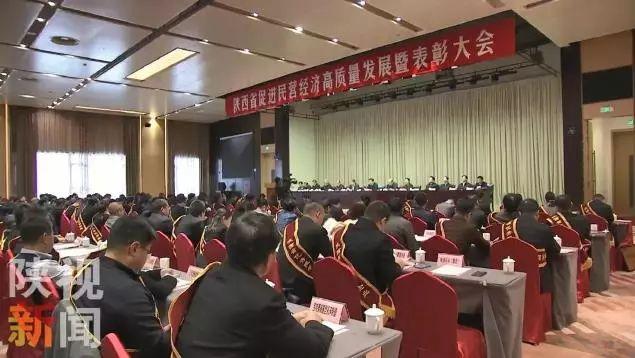陕西uwin电竞app集团等25户农业产业化企业和17名农业企业家受到省委省政府表彰