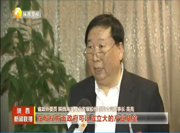 董事长高亮参加省政协第十二届委员会第二次会议,就民营企业发展问题接受记者采访