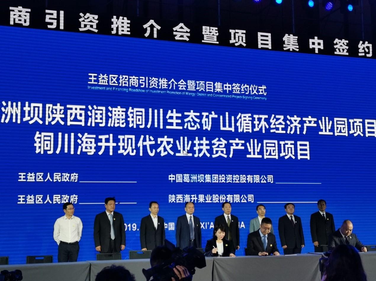集团副总经理李蓉出席王益区招商引资推介会并签订产业投资框架协议